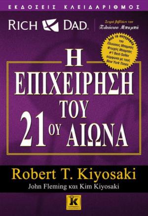 ΕΞΩΦΥΛΛΟ ΤΟΥ ΒΙΒΛΙΟΥ Η ΕΠΙΧΕΙΡΗΣΗ ΤΟΥ 21ου ΑΙΩΝΑ ΓΡΑΜΜΕΝΟ ΑΠΟ ΤΟΝ ROBERT KIYOSAKI