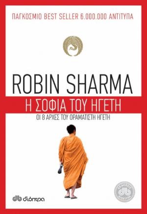 ΕΞΩΦΥΛΛΟ ΤΟΥ ΒΙΒΛΙΟΥ Η ΣΟΦΙΑ ΤΟΥ ΗΓΕΤΗ ΓΡΑΜΜΕΝΟ ΑΠΟ ΤΟΝ ROBIN SHARMA