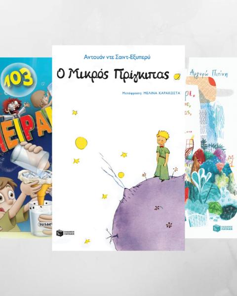 CHILDRENS BOOKS COVER PHOTO