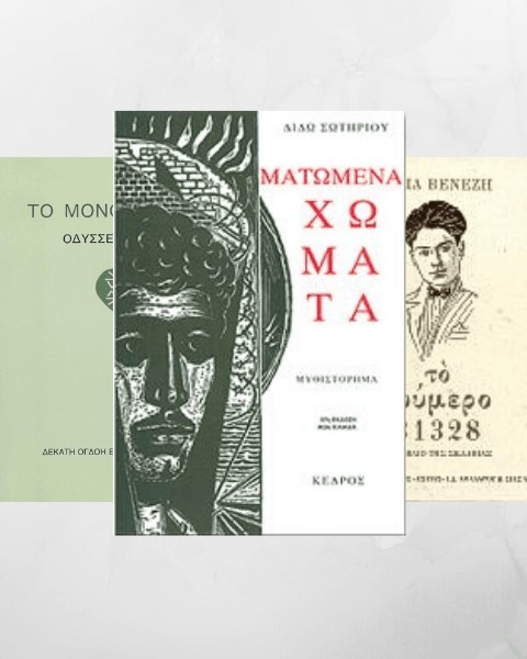 GREEK LITERATURE COVER PAGE