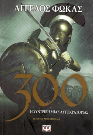 ΕΞΩΦΥΛΛΟ ΤΟΥ ΒΙΒΛΙΟΥ 300: Η ΣΥΝΤΡΙΒΗ ΜΙΑΣ ΑΥΤΟΚΡΑΤΟΡΙΑΣ ΓΡΑΜΜΕΝΟ ΑΠΟ ΤΟΝ ΑΓΓΕΛΟ ΦΩΚΑ