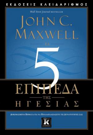 ΕΞΩΦΥΛΛΟ ΤΟΥ ΒΙΒΛΙΟΥ -5 ΕΠΙΠΕΔΑ ΤΗΣ ΗΓΕΣΙΑΣ -ΓΡΑΜΜΕΝΟ ΑΠΟ ΤΟΝ ΣΥΓΓΡΑΦΕΑ JOHN C. MAXWELL