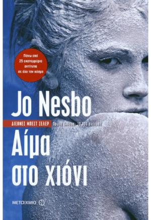 Εξώφυλλο του βιβλίου αίμα στο χιόνι