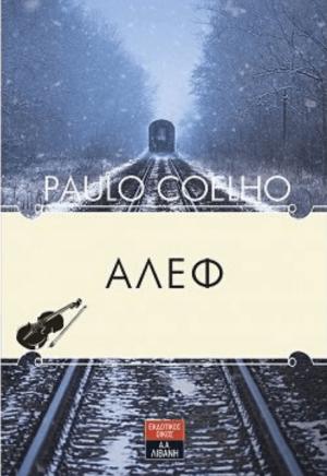 ΕΞΩΦΥΛΛΟ ΤΟΥ ΒΙΒΛΙΟΥ ΑΛΕΦ ΓΡΑΜΜΕΝΟ ΑΠΟ ΤΟΝ ΣΥΓΓΡΑΦΕΑ PAULO COELHO