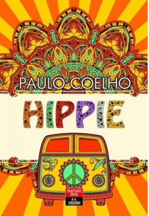 ΕΞΩΦΥΛΛΟ ΤΟΥ ΒΙΒΛΙΟΥ HIPPIE-ΓΡΑΜΜΕΝΟ ΑΠΟ ΤΟΝ ΣΥΓΓΡΑΦΕΑ PAULO COELHO