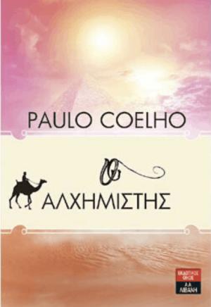ΕΞΩΦΥΛΛΟ ΤΟΥ ΒΙΒΛΙΟΥ Ο ΑΛΧΗΜΙΣΤΗΣ ΓΡΑΜΜΕΝΟ ΑΠΟ ΤΟΝ ΣΥΓΓΡΑΦΕΑ PAULO COELHO