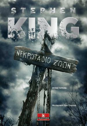 ΕΞΩΦΥΛΛΟ ΤΟΥ ΒΙΒΛΙΟΥ ΝΕΚΡΩΤΑΦΙΟ ΖΩΩΝ ΓΡΑΜΜΕΝΟ ΑΠΟ ΤΟΝ STEPHEN KING