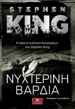 ΕΞΩΦΥΛΛΟ ΤΟΥ ΒΙΒΛΙΟΥ ΝΥΧΤΕΡΙΝΗ ΒΑΡΔΙΑ ΓΡΑΜΜΕΝΟ ΑΠΟ ΤΟΝ STEPHEN KING