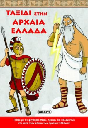 ΕΞΩΦΥΛΛΟ ΤΟΥ ΒΙΒΛΙΟΥ ΤΑΞΙΔΙ ΣΤΗΝ ΑΡΧΑΙΑ ΕΛΛΑΔΑ ΓΡΑΜΜΕΝΟ ΑΠΟ ΤΟΝ ΕΚΔΟΤΙΚΟ ΟΙΚΟ SUSAETA