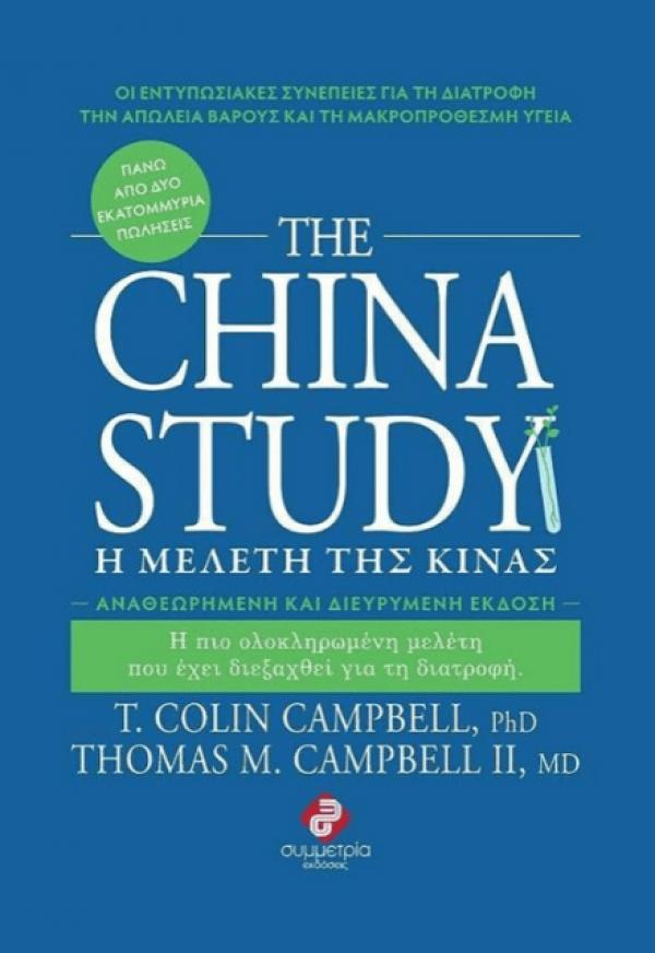 ΕΞΩΦΥΛΛΟ ΤΟΥ ΒΙΒΛΙΟΥ THE CHINA STUDY ΓΡΑΜΜΕΝΟ ΑΠΟ ΤΟΝ ΔΡ. T. COLIN CAMPBELL