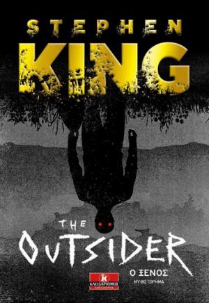 ΕΞΩΦΥΛΛΟ ΤΟΥ ΒΙΒΛΙΟΥ THE OUTSIDER - Ο ΞΕΝΟΣ ΓΡΑΜΜΕΝΟΣ ΑΠΟ ΤΟΝ STEPHEN KING