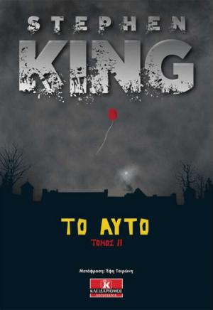 ΕΞΩΦΥΛΛΟ ΤΟΥ ΒΙΒΛΙΟΥ TO AYTO - ΤΟΜΟΣ 2 ΓΡΑΜΜΕΝΟ ΑΠΟ ΤΟΝ STEPHEN KING