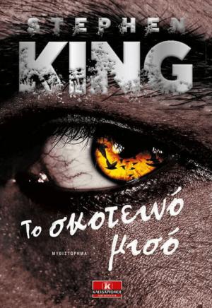 ΕΞΩΦΥΛΛΟ ΟΤΥ ΒΙΒΛΙΟΥ ΤΟ ΣΚΟΤΕΙΝΟ ΜΙΣΟ ΓΡΑΜΜΕΝΟ ΑΠ ΤΟΝ STEPHEN KING