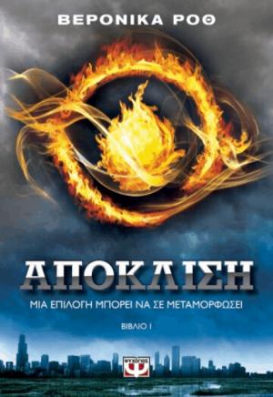 ΕΞΩΦΥΛΛΟ ΤΟΥ ΒΙΒΛΙΟΥ ΑΠΟΚΛΙΣΗ ΓΡΑΜΜΕΝΟ ΑΠΟ ΤΗΝ ΣΥΓΓΡΑΦΕΑ VERONICA ROTH
