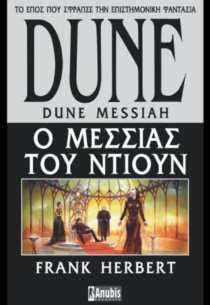 ΕΞΩΦΥΛΛΟ ΤΟΥ ΒΙΒΛΙΟΥ DUNE-DUNE MESSIAH-Ο ΜΕΣΣΙΑΣ ΤΟΥ ΝΤΙΟΥΝ ΓΡΑΜΜΕΝΟ ΑΠΟ ΤΟΝ ΣΥΓΓΡΑΦΕΑ FRANK HERBERT