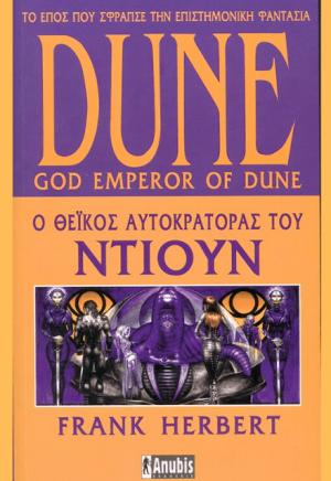 ΕΞΩΦΥΛΛΟ ΤΟΥ ΒΙΒΛΙΟΥ DUNE GOD EMPEROR OF DUNE-Ο ΘΕΙΚΟΣ ΑΥΤΟΚΡΑΤΟΡΑΣ ΤΟΥ ΝΤΙΟΥΝ ΓΡΑΜΜΕΝΟ ΑΠΟ ΤΟΝ ΣΥΓΓΡΑΦΕΑ FRANK HERBERT
