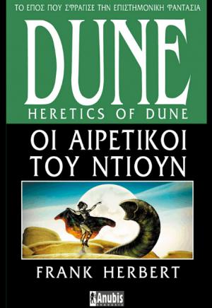 ΕΞΩΦΥΛΛΟ ΤΟΥ ΒΙΒΛΙΟΥ DUNE HERETICS OF DUNE-ΟΙ ΑΙΡΕΤΙΚΟΙ ΤΟΥ ΝΤΙΟΥΝ ΓΡΑΜΜΕΝΟ ΑΠΟ ΤΟΥΣ ΣΥΓΓΡΑΦΕΙΣ BRIAN HERBERT KEVIN J. ANDERSON