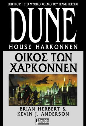 ΕΞΩΦΥΛΛΟ ΤΟΥ ΒΙΒΛΙΟΥ DUNE HOUSE HARKONNEN-ΟΙΚΟΣ ΤΩΝ ΧΑΡΚΟΝΝΕΝ ΓΡΑΜΜΕΝΟ ΑΠΟ ΤΟΥΣ ΣΥΓΓΡΑΦΕΙΣ BRIAN HERBERT-KEVIN J. ANDERSON