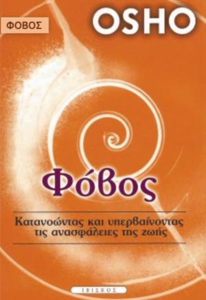ΕΞΩΦΥΛΛΟ ΤΟΥ ΒΙΒΛΙΟΥ ΦΟΒΟΣ ΓΡΑΜΜΕΝΟ ΑΠΟ ΤΟΝ ΣΥΓΓΡΑΦΕΑ OSHO