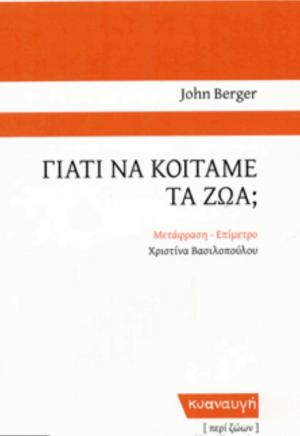 ΕΞΩΦΥΛΛΟ ΤΟΥ ΒΙΒΛΙΟΥ ΓΙΑΤΙ ΝΑ ΚΟΙΤΑΜΕ ΤΑ ΖΩΑ ΓΡΑΜΜΕΝΟ ΑΠΟ ΤΟΝ ΣΥΓΓΡΑΦΕΑ JOHN BERGER