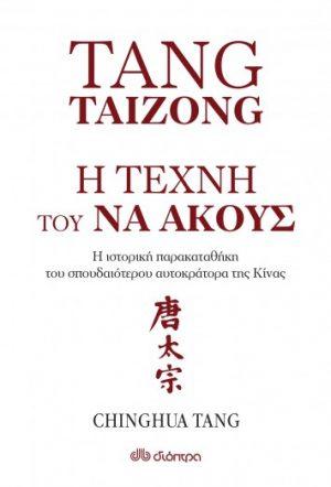 ΕΞΩΦΥΛΛΟ ΤΟΥ ΒΙΒΛΙΟΥ Η ΤΕΧΝΗ ΤΟΥ ΝΑ ΑΚΟΥΣ ΓΡΑΜΜΕΝΟ ΑΠΟ ΤΟΝ ΣΥΓΓΡΑΦΕΑ TANG TAIZONG