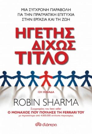 ΗΓΕΤΗΣ ΔΙΧΩΣ ΤΙΤΛΟ-ROBIN SHARMA