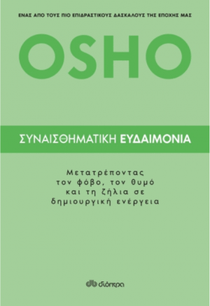 ΕΞΩΦΥΛΛΟ ΤΟΥ ΒΙΒΛΙΟΥ ΣΥΝΑΙΣΘΗΜΑΤΙΚΗ ΕΥΔΑΙΜΟΝΙΑ ΓΡΑΜΜΕΝΟ ΑΠΟ ΤΟΝ ΣΥΓΓΡΑΦΕΑ OSHO