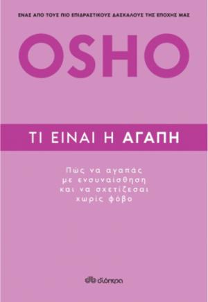 ΤΙ ΕΙΝΑΙ Η ΑΓΑΠΗ-OSHO