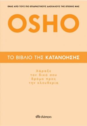 ΕΞΩΦΥΛΛΟ ΤΟΥ ΒΙΒΛΙΟΥ ΤΟ ΒΙΒΛΙΟ ΤΗΣ ΚΑΤΑΝΟΗΣΗΣ ΓΡΑΜΜΕΝΟ ΑΠΟ ΤΟΝ OSHO