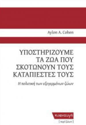 ΕΞΩΦΥΛΛΟ ΤΟΥ ΒΙΒΛΙΟΥ ΥΠΟΣΤΗΡΙΖΟΥΜΕ ΤΑ ΖΩΑ ΠΟΥ ΣΚΟΤΩΝΟΥΝ ΤΟΥΣ ΚΑΤΑΠΙΕΣΤΕΣ ΤΟΥΣ ΓΡΑΜΜΕΝΟ ΑΠΟ ΤΟΝ ΣΥΓΓΡΑΦΕΑ AYLON A. COHEN