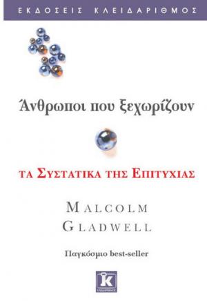 ΕΞΩΦΥΛΛΟ ΤΟΥ ΒΙΒΛΙΟΥ ΑΝΘΡΩΠΟΙ ΠΟΥ ΞΕΧΩΡΙΖΟΥΝ ΓΡΑΜΜΕΝΟ ΑΠΟ ΤΟΝ ΣΥΓΓΡΑΦΕΑ MALCOLM GLADWELL