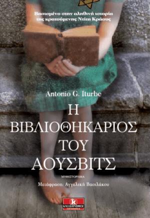 ΕΞΩΦΥΛΛΟ ΤΟΥ ΒΙΒΛΙΟΥ Η ΒΙΒΛΙΟΘΗΚΑΡΙΟΣ ΤΟΥ ΑΟΥΣΒΙΤΣ ΓΡΑΜΜΕΝΟ ΑΠΟ ΤΟΝ ΣΥΓΓΡΑΦΕΑ ANTONIO G.ITURBE