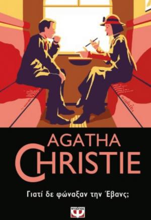 ΓΙΑΤΙ ΔΕΝ ΦΩΝΑΞΑΝ ΤΗΝ ΕΒΑΝΣ;-AGATHA CHRISTIE