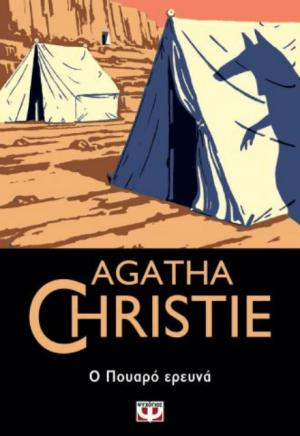ΕΞΩΦΥΛΛΟ ΤΟΥ ΒΙΒΛΙΟΥ Ο ΠΟΥΑΡΟ ΕΡΕΥΝΑ ΓΡΑΜΜΕΝΟ ΑΠΟ ΤΗΝ ΣΥΓΓΡΑΦΕΑ AGATHA CHRISTIE