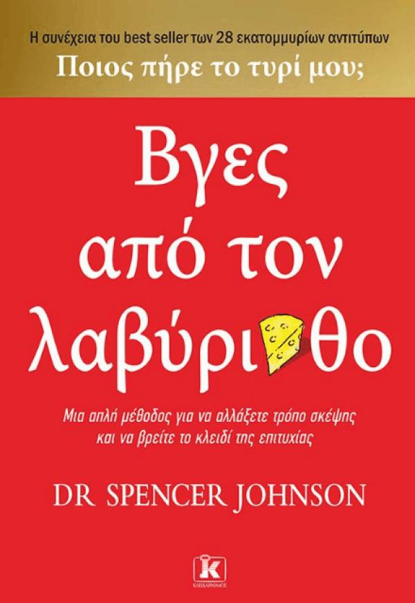ΕΞΩΦΥΛΛΟ ΤΟΥ ΒΙΒΛΙΟΥ ΒΓΕΣ ΑΠΟ ΤΟΝ ΛΑΒΥΡΙΝΘΟ ΓΡΑΜΜΕΝΟ ΑΠΟ ΤΟΝ ΣΥΓΓΡΑΦΕΑ DR SPENCER JOHNSON