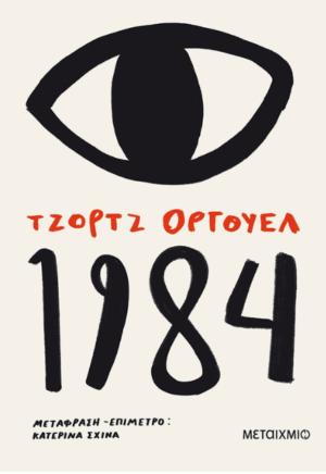 ΕΞΩΦΥΛΛΟ ΤΟΥ ΒΙΒΛΙΟΥ 1984 ΓΡΑΜΜΕΝΟ ΑΠΟ ΤΟΝ ΣΥΓΓΡΑΦΕΑ GEORGE ORWELL